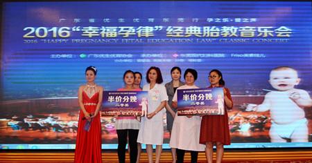 东莞现代妇产医院有限公司幸福孕律经典胎教音乐会完美落幕